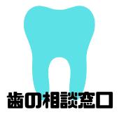 歯の相談窓口